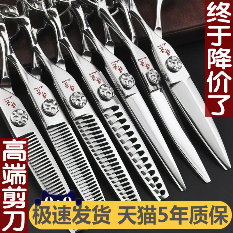 理发美发剪刀发型师专用套装无痕牙剪平剪胖胖剪翘剪头店正品专业