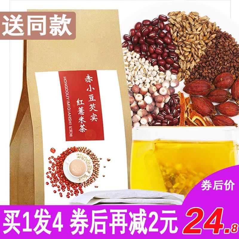红豆薏米茶霍思燕同款非祛濕薏仁去除女性体内身体湿气茶买1送126.78元包邮
