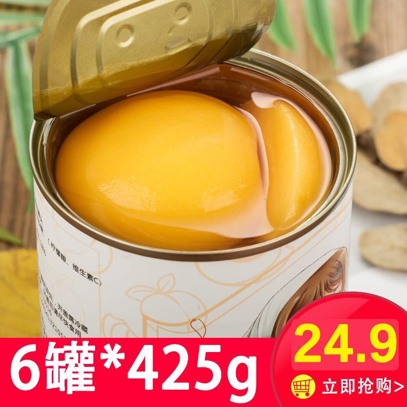 砀山特产罐装真心罐头克混合新鲜什锦水果带叉子包邮水果罐头