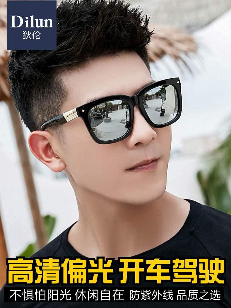 2020新款大框墨镜男士太阳镜潮流眼睛超大偏光时尚开车专用眼镜女