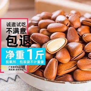 开口松子500g袋装原味手剥东北松子仁新货散装坚果干果零食品特产