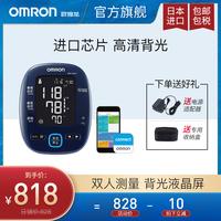 日本欧姆龙上臂式蓝牙智慧电子血压计测量仪7281T 家用高精准医用