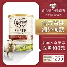 新西兰karicare可瑞康婴幼儿配方国宝级绵羊奶3段900g12个月以上