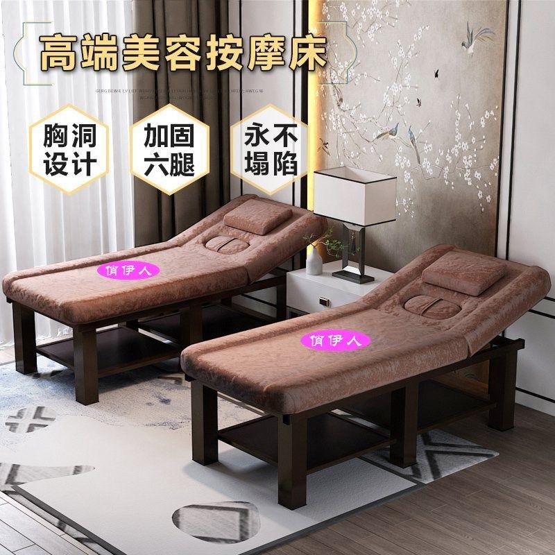 加粗六腿按摩床美容院专用折叠推拿理疗床直板家用纹绣美体美容床