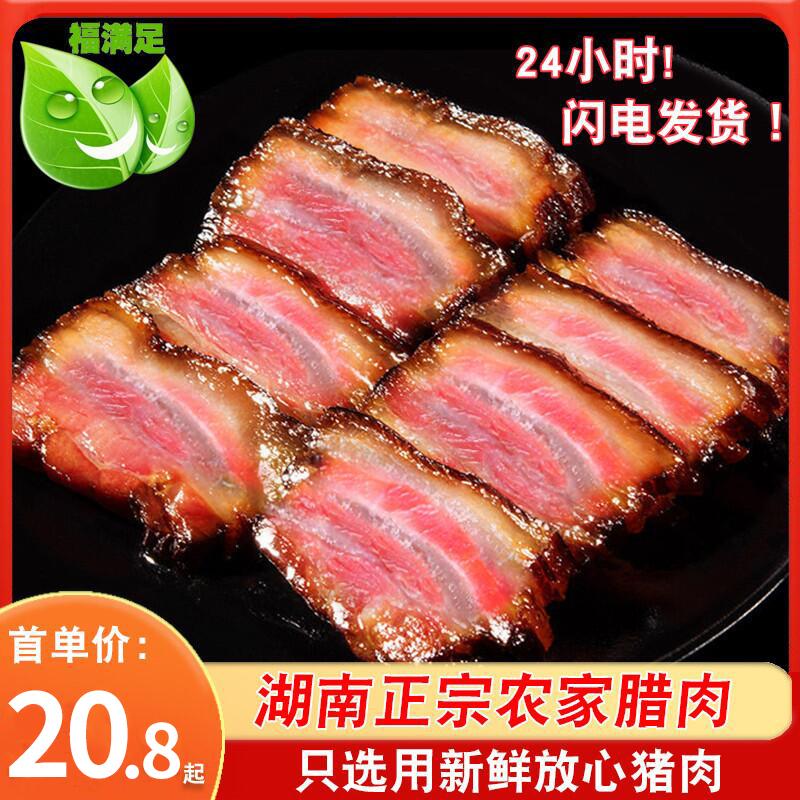 湖南腊肉正宗农家自制烟熏1公斤咸肉五花肉四川贵州特产香味腊肠
