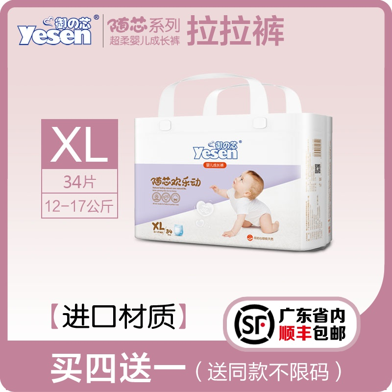 Royal core with core high-end baby pull-up pants plus large baby walking pants panty Pants XL 34 pieces