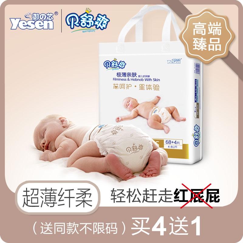 Yumi beishushuang high end baby diaper newborn super thin breathable diaper newborn s / M / L / XL