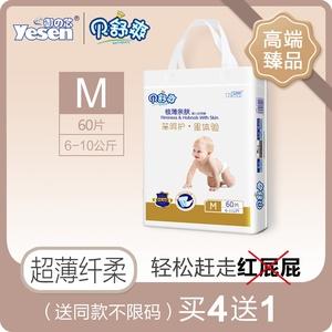 御の芯贝舒爽高端婴儿纸尿裤宝宝中号超薄尿不湿柔软透气M60片