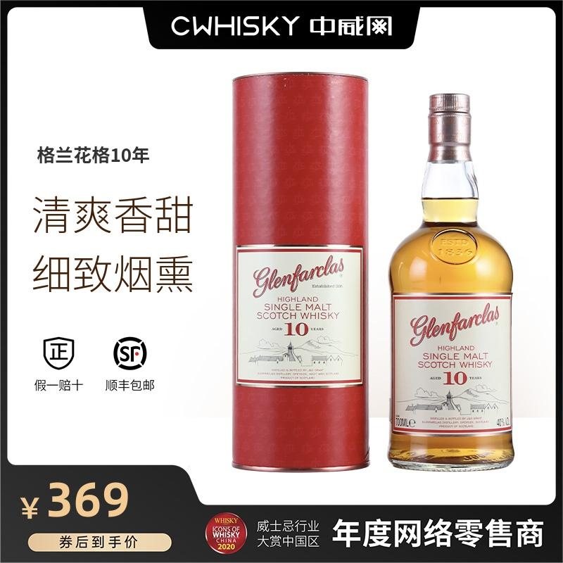 中威网 英国格兰花格10年单一麦芽威士忌烈酒正品进口洋酒700ml