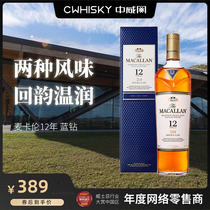 中威网 行货麦卡伦蓝钻12年单一麦芽苏格兰威士忌700ml进口洋酒