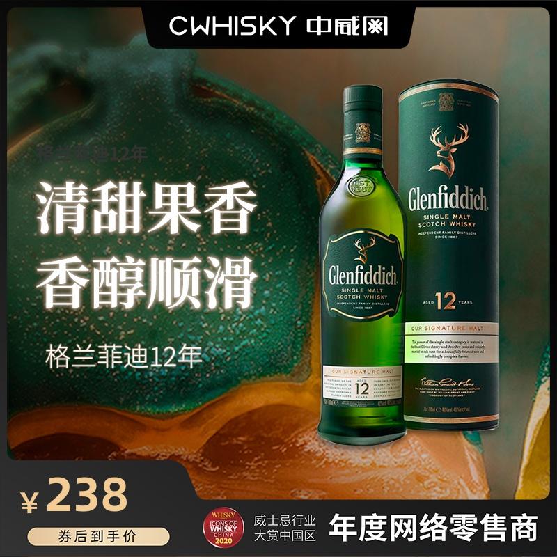 中威网 格兰菲迪12年苏格兰单一麦芽威士忌700ml/瓶 进口洋酒行货