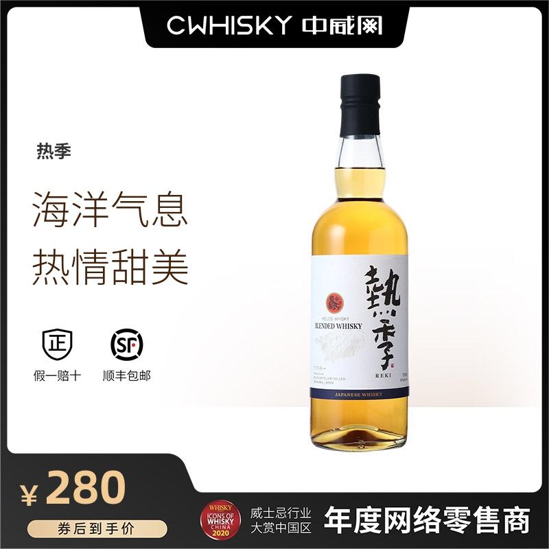 热季调配威士忌日本原装进口洋酒调和型日威700ml瓶