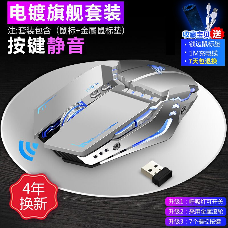Wireless mouse mechanical notebook computer video games home silent Raytheon 911-m silver soul suitable for charging