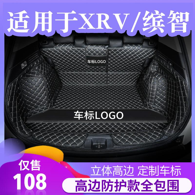 适用于2020款东风本田XRV后备箱垫全包围17-19款xrv缤智尾箱垫子