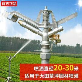 1寸DN25金属摇臂360度自动旋转可控草地喷头煤矿草坪园林大田灌溉