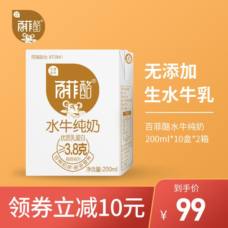 【新鲜日期】百菲酪水牛纯奶2整箱共20盒 网红常温牛奶早餐整箱