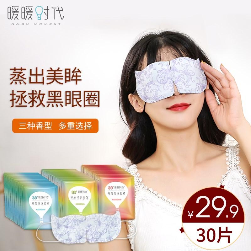 蒸汽热敷缓解眼疲劳护眼发热眼罩限100000张券