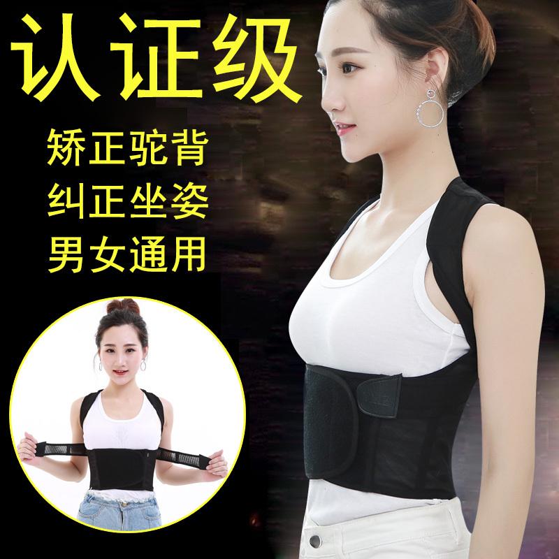 (用1元券)高端矫正器器女隐形抖音驼背背后防含胸驼背调整器女纠正男防驼背