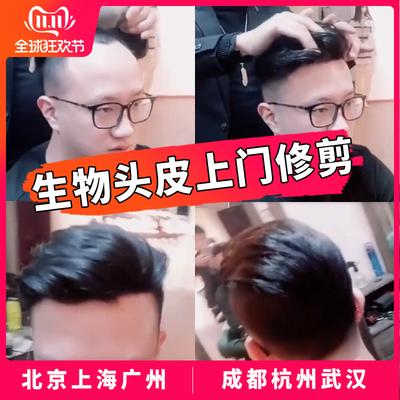 男士假发生物头皮三七分大背头秃顶补发片真人发前额隐形逼真短发