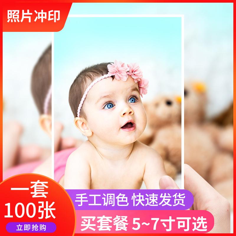 洗照片冲印5寸6打印洗相片照片热销0件买三送一