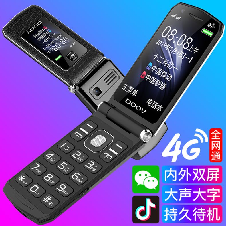 朵唯Z19老人手机联通移动电信4G全网通触屏手写折叠双屏大屏大字大声音超长待机智能微信抖音新品翻盖老年机