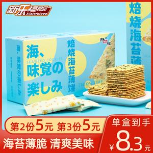 新乐福焙烧海苔酥脆薄饼干咸味零食多口味休闲食品小包装早餐点心