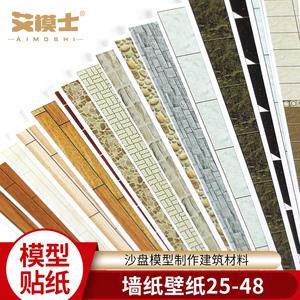沙盘模型材料小屋别墅模型墙纸制作贴纸墙纸地板纸1-24瓷砖墙面纸