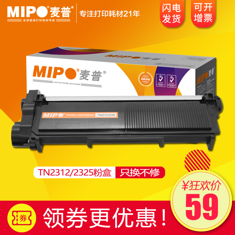 Maipu tn2325 cartridge is suitable for brother 7080d 7380 7880dn printer toner cartridge dcp7180dn 7480d hl2260d 2560dn dr2350 brother 7080 cartridge