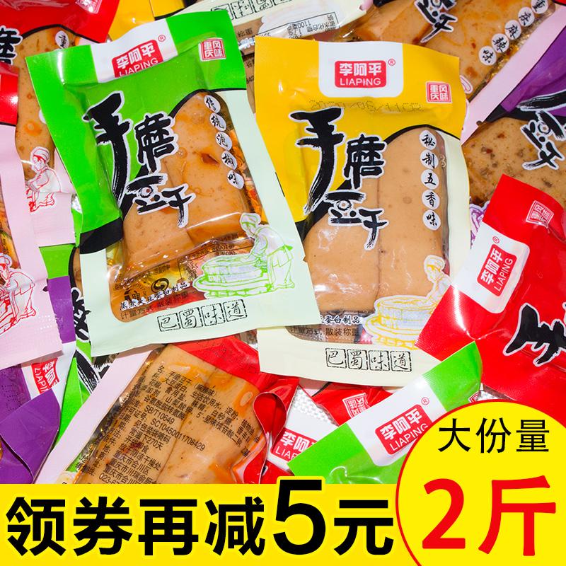 2斤手磨豆干小包装零食散装多口味麻辣味五香豆干豆腐干零食小吃