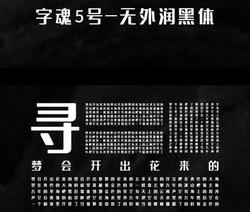 字魂5号-无外润黑体 ps pr字体下载个人商用黑体电商海报宣传