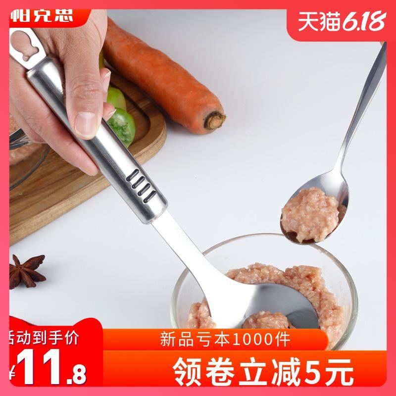 304不锈钢肉丸子制作器厨房家用挤丸子神器压挖勺器鱼丸虾滑模具