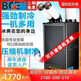 宝工移动空调单冷一体机工业冷气机厨房降温商用冷风机压缩机制冷