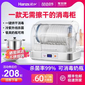 韩加消毒柜家用小型茶杯迷你台式桌面厨房餐具沥水烘干消毒碗柜
