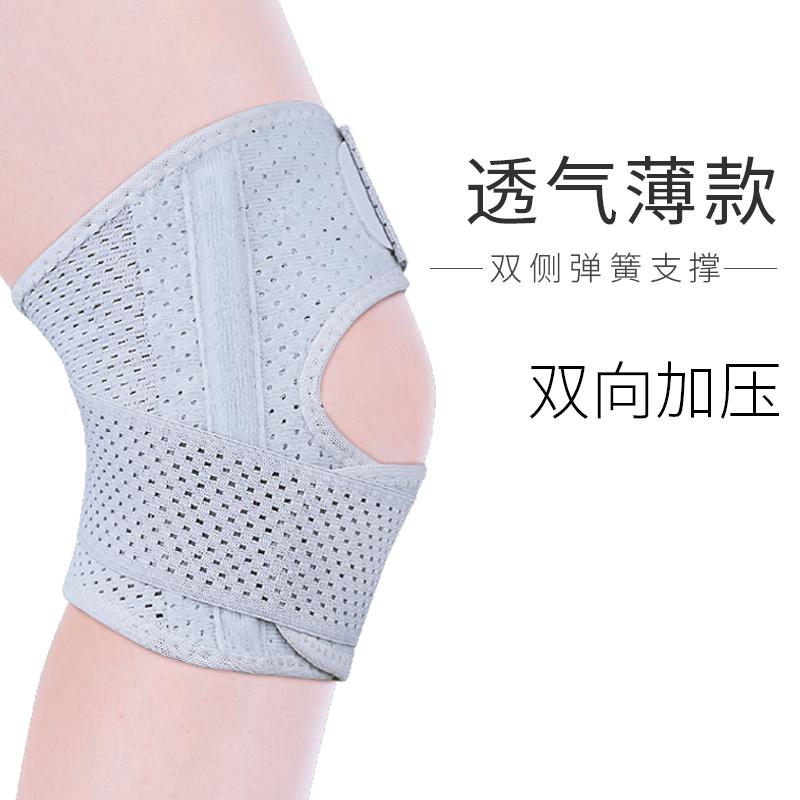 护膝医用薄款女半月板保护带运动膝盖关节疼男治疗型髌骨固定保暖