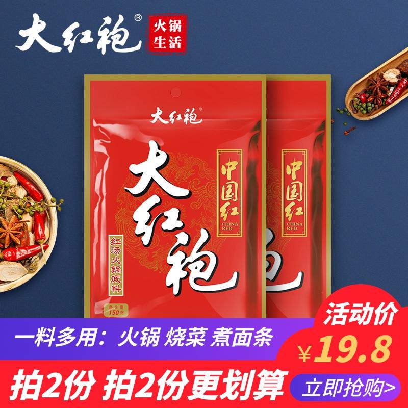 【1份2袋】大红袍中国红火锅底料150g成都麻辣烫牛油微辣小包装