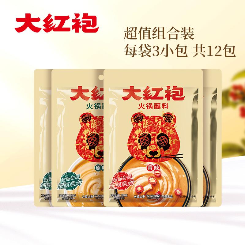 【大红袍】火锅蘸料180g*4袋