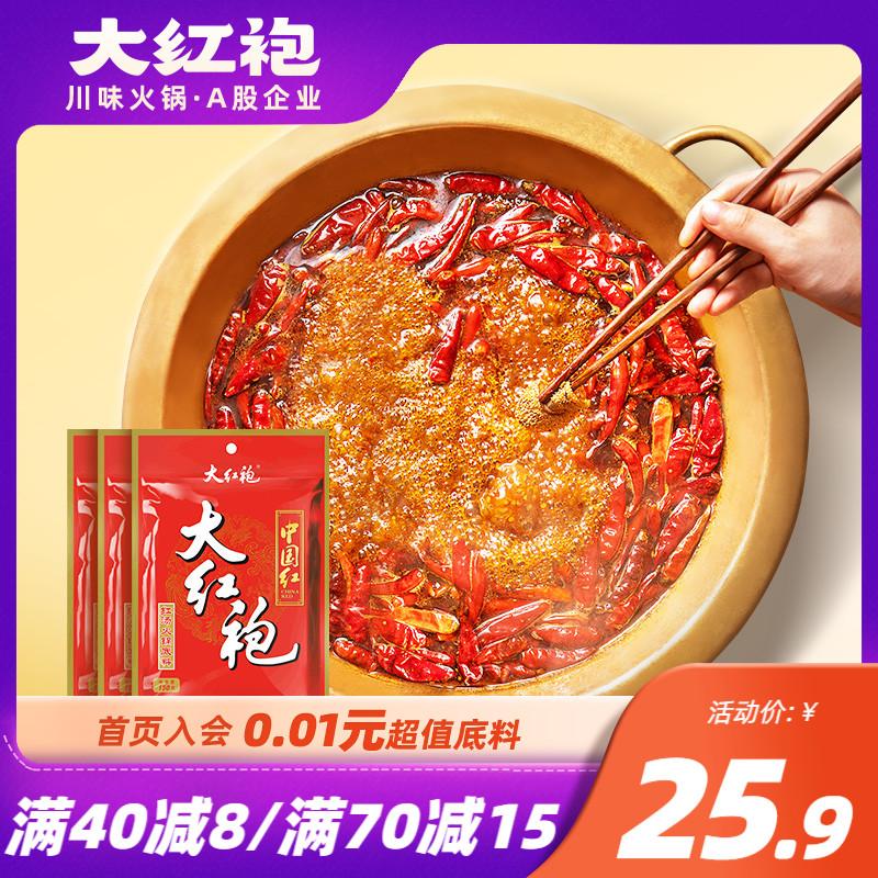 大红袍火锅底料家用150g*3袋成都串串香底料小包装一人份牛油重庆