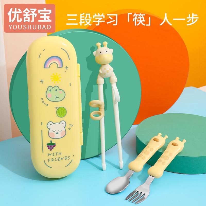 优舒宝儿童学习筷子套装2-4-7岁宝宝一段训练筷练习筷不锈钢勺叉