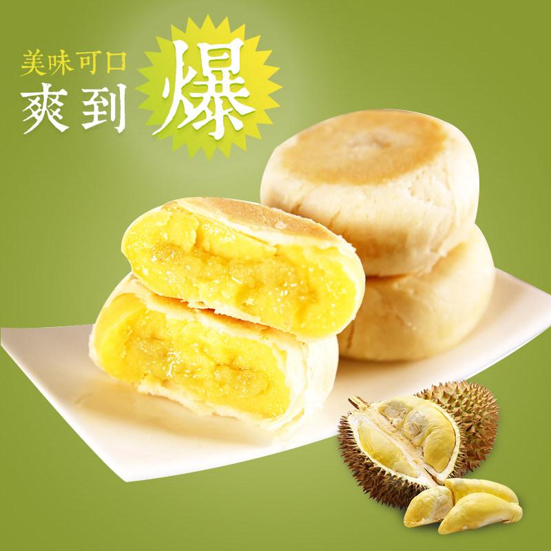 榴莲酥猫山王榴莲饼8枚装
