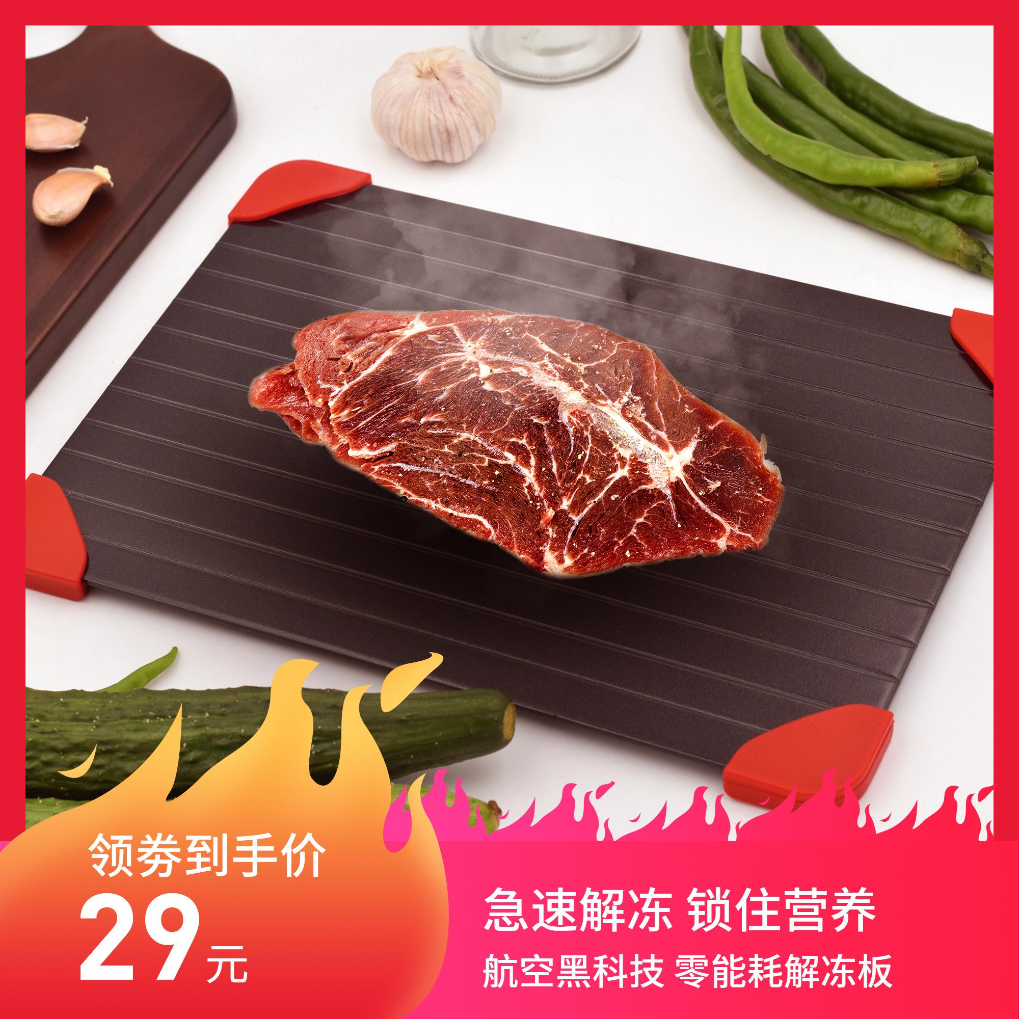 食物快速解冻板牛排海鲜极速解冻盘神器冻肉急速化冰厨房烹饪家用
