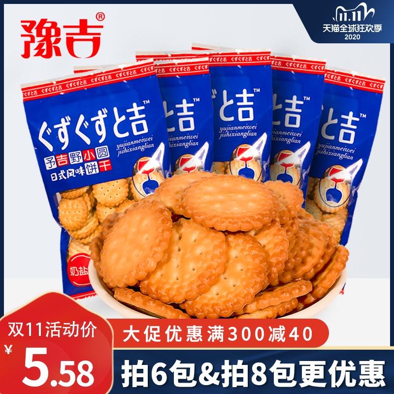 网红日本海盐饼干600g