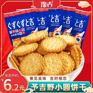 薇娅推荐网红日本海盐饼干600g【需拍6份】券后12.79元包邮