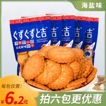 予吉野网红零食日式小圆饼饼干植物油天日盐饼干海盐味