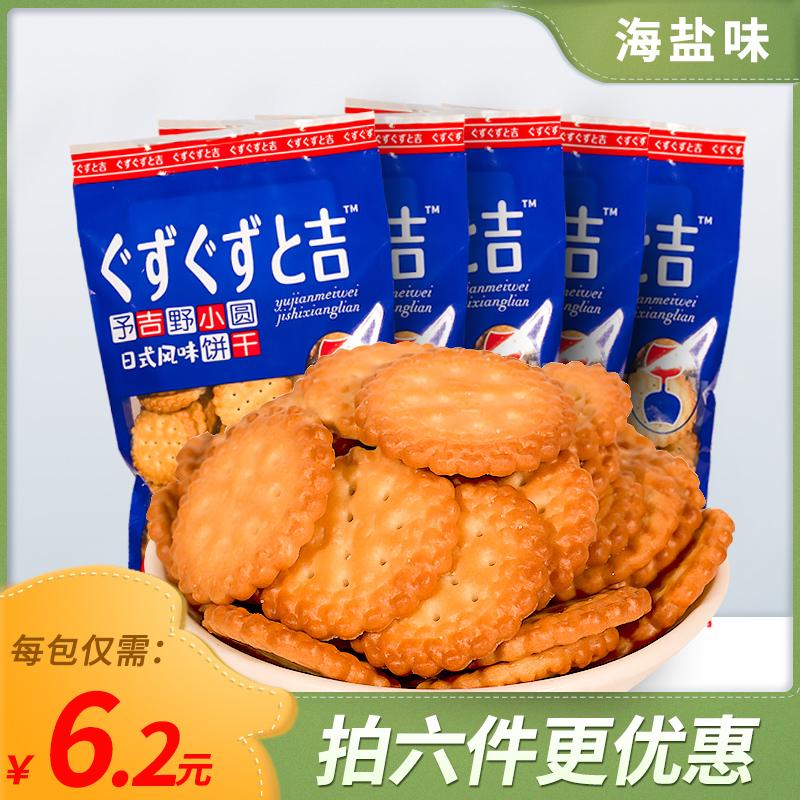 网红日本小圆饼植物油饼干天日盐饼干零食海盐味休闲零食