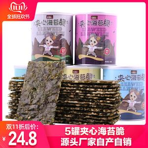 领2元券购买海苔夹心脆即食芝麻40g*年货海苔