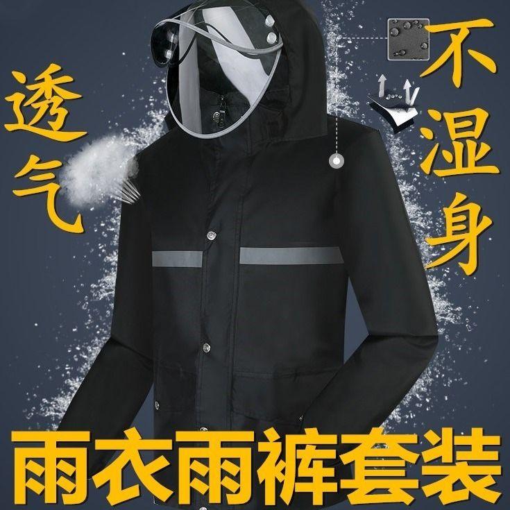 雨衣雨裤套装双层加厚全身防水成人男女单人摩托车电动车防暴雨