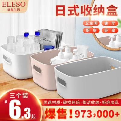 筑象杂物收纳盒桌面塑料盒子化妆品整理盒厨房储物盒零食收纳筐