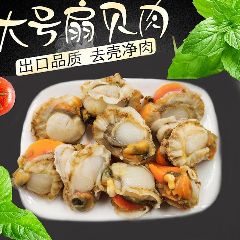 超大份扇貝鮮活大扇貝肉冷凍海鮮水產鮮活蒜蓉粉絲蒸鮮貝肉四斤裝