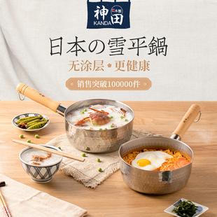 神田雪平锅日本原装 进口不锈钢小奶锅家用煮面汤锅泡面锅小煮锅子