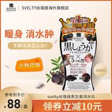 消水丸日本进口SVELTY丝蓓缇黑生姜排湿丸暖身颗粒消水肿酵素临期